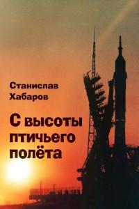 oblojka-s-vysoty-ptichego-poleta-habarov