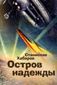 oblojka-ostrov-nadejdy-habarov-200x300