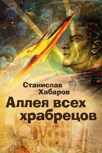 oblojka-alleya-vseh-hrabretzov-habarov-200x300