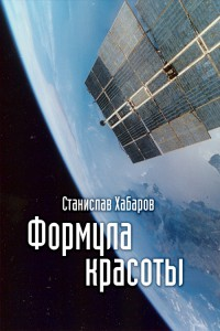 oblojka-formula-krasoty-habarov-200x300