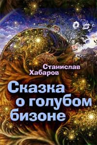 oblojka-skazka-o-golubom-bisone-habarov-200x300