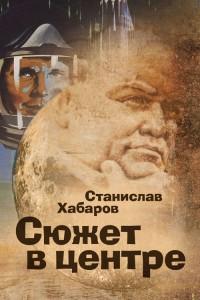 oblojka-syuzhet-v-centre-habarov-200x300