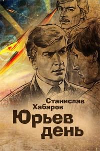 oblojka-yurev-den-habarov-200x300